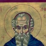 Όσιος Αθανάσιος ο Αθωνίτης – Γιορτή σήμερα 5 Ιουλίου – ΕΟΡΤΟΛΟΓΙΟ