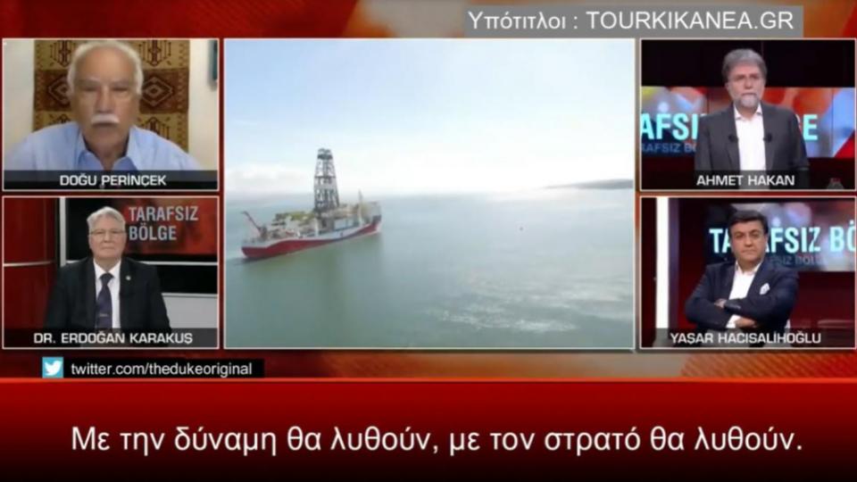 Σε αμόκ σύμβουλος του Ερντογάν: Το λόγο θα έχουν τα όπλα, ο στρατός και ο στόλος - ΔΙΕΘΝΗ
